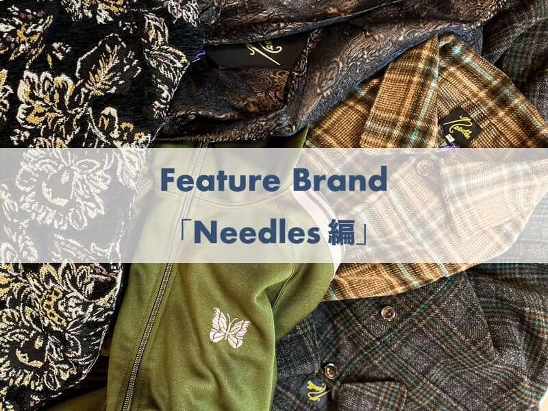 Feature Brand 「Needles編」