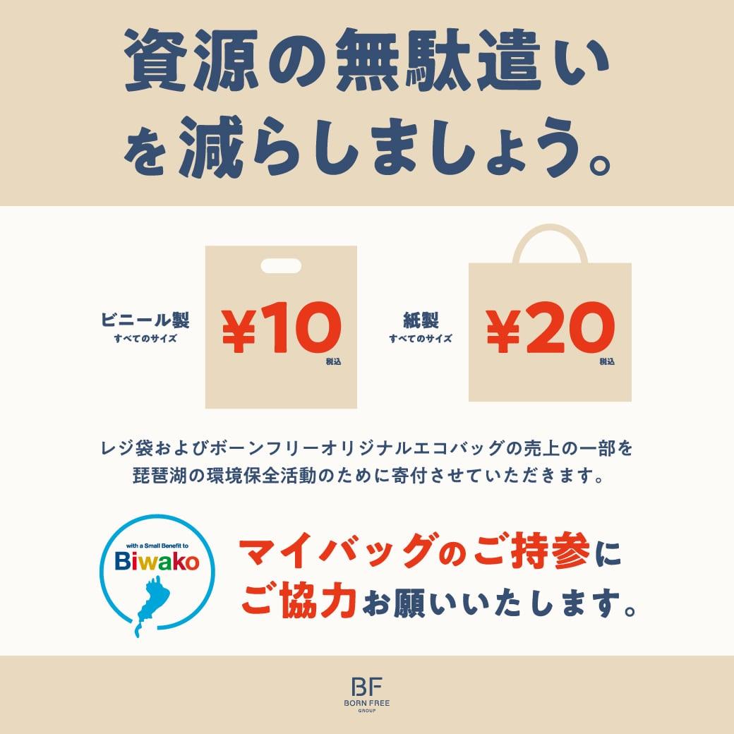【10/1より】<br>レジ袋有料化のお知らせ