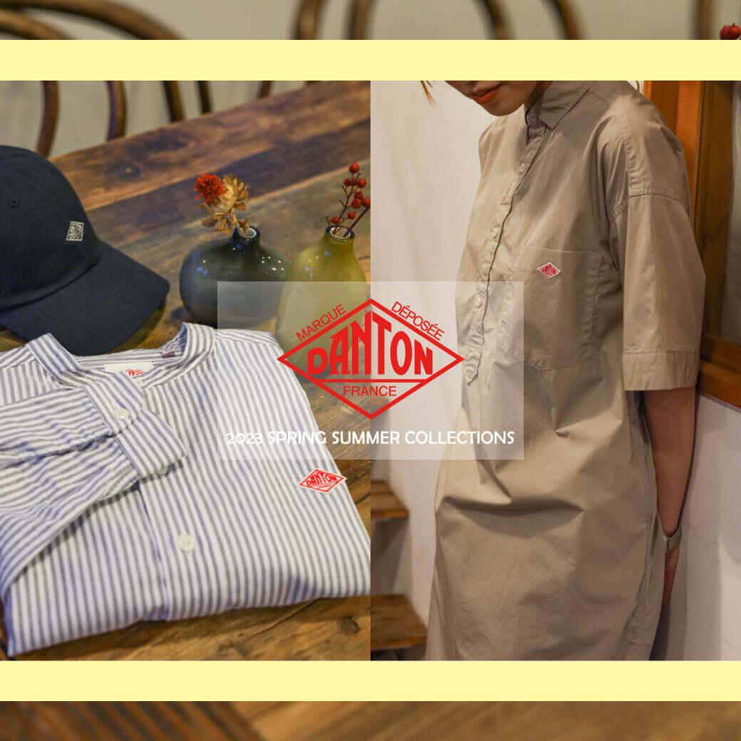 秋冬の着こなしも<br>DANTONで決まり!